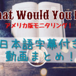 What Would You Do?アメリカ版モニタリング!日本語字幕動画まとめ!